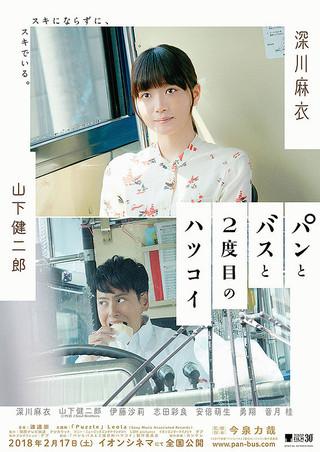 映画『パンとバスと2度目のハツコイ』ネタバレ評価、感想!深川麻衣を好きになる!