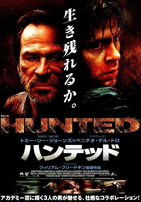 映画『ハンテッド』(2003) ナイフ格闘アクションの傑作を紹介、評価します!