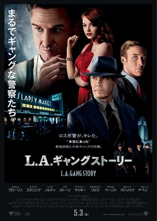 映画『L.A. ギャングストーリー』はなぜ駄作になった?ネタバレ評価&解説