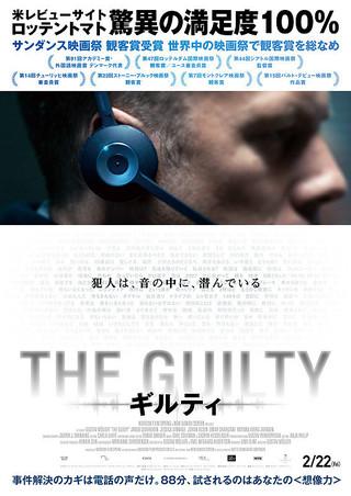 映画『THE GUILTY ギルティ』が描きたかった事とは?ネタバレ感想&解説