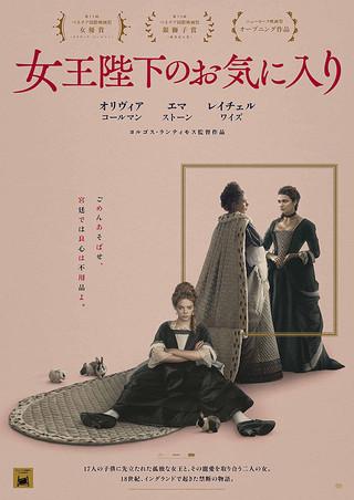 映画『女王陛下のお気に入り』はモンスター映画でした。ネタバレ感想&解説