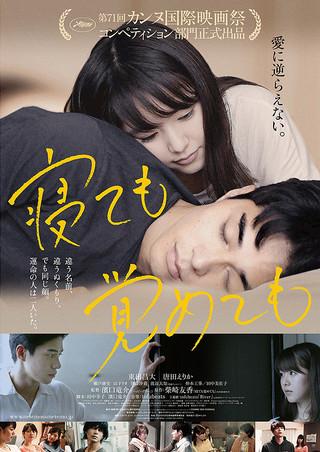 映画『寝ても覚めても』ネタバレ感想&解説 恋という名の死に取り憑かれた女の話
