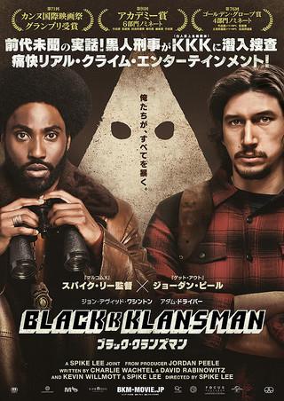 映画『ブラック・クランズマン』ネタバレ感想&解説!最後は絶対いらなかった!