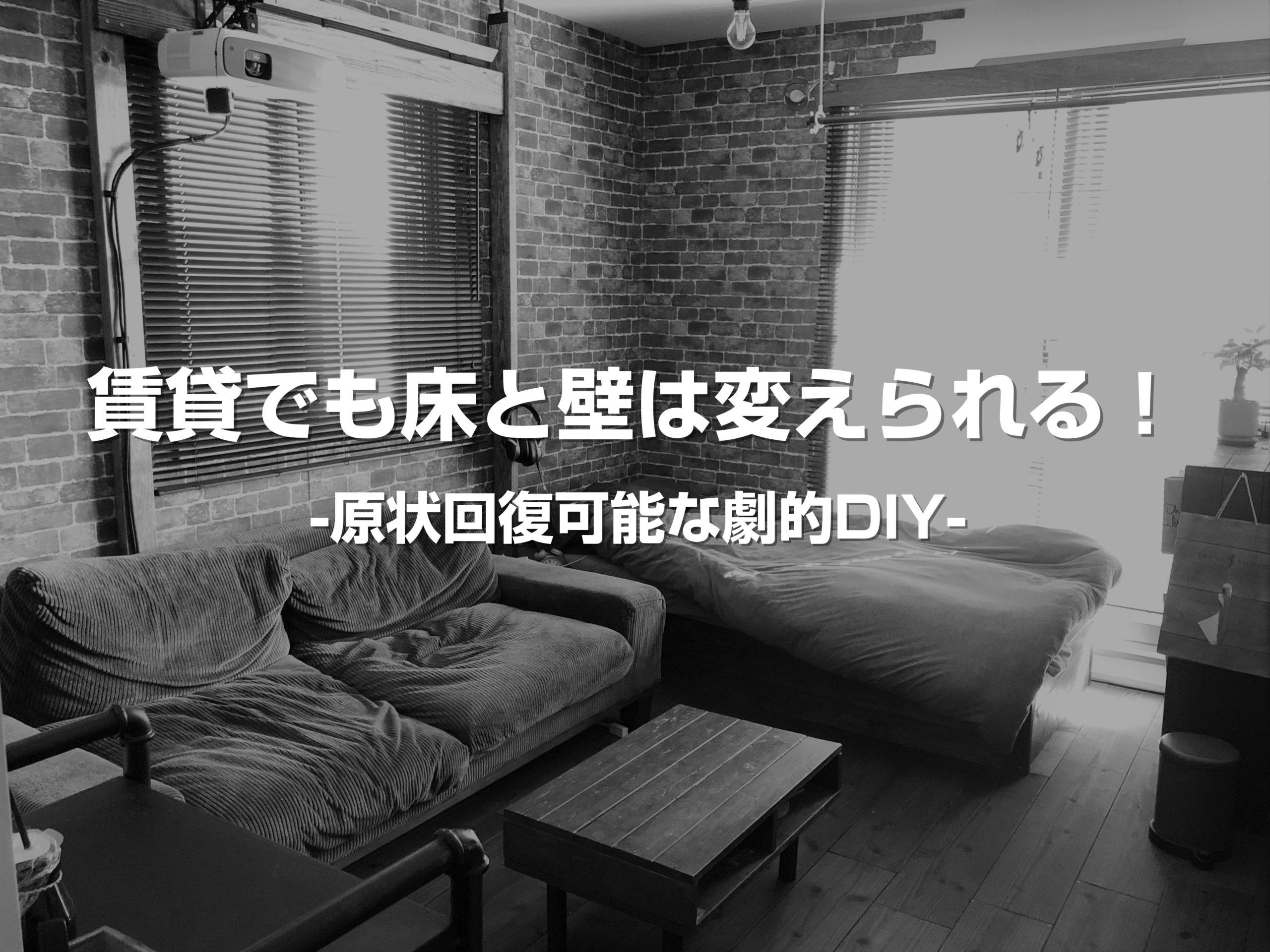 賃貸でも床と壁は変えられる!原状回復可能な劇的DIY