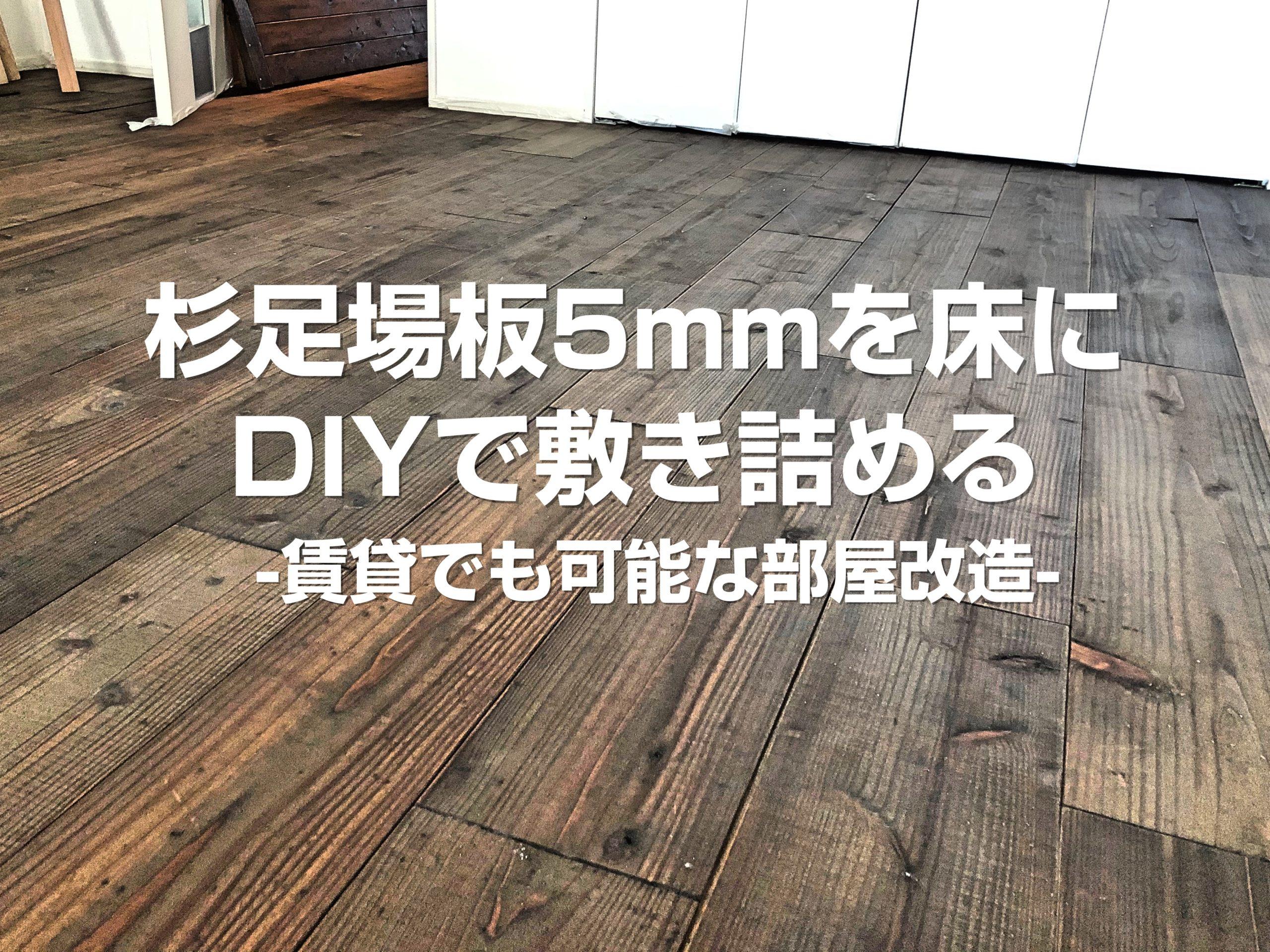 杉足場板5mmを床にDIYで敷き詰める -賃貸でも可能な部屋改造-