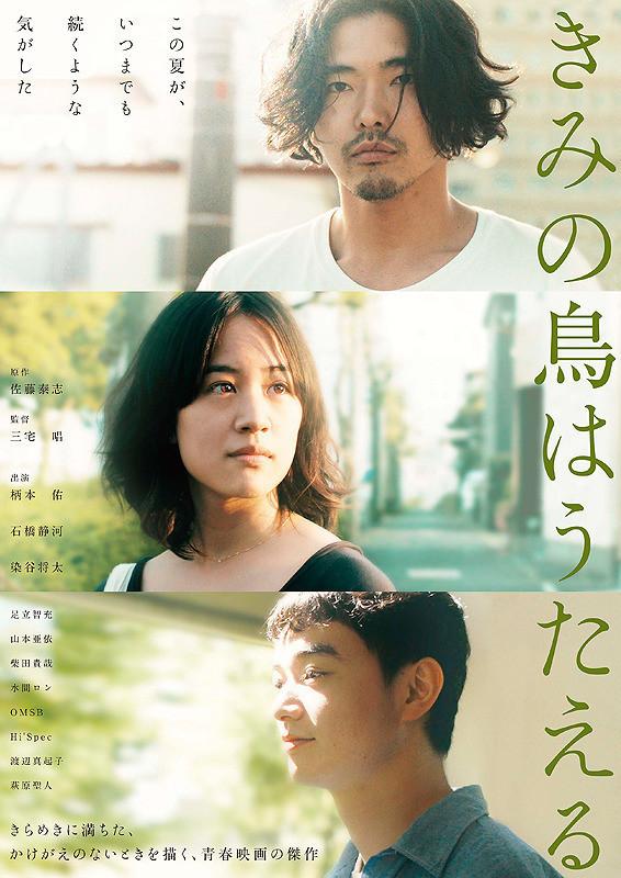 『きみの鳥はうたえる』(映画) ラストの佐知子の表情の意味は?ネタバレ解説&評価