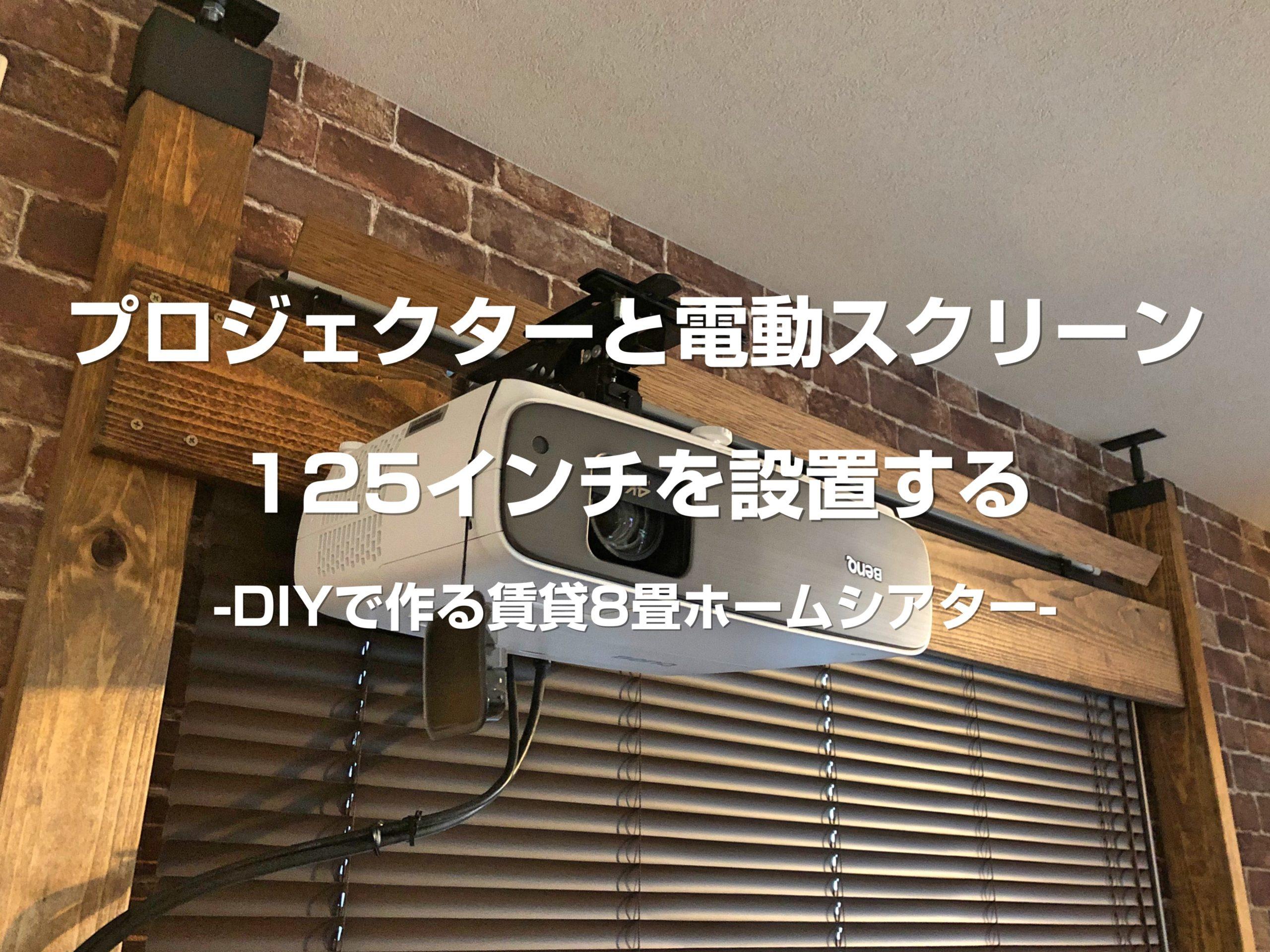 プロジェクターと電動スクリーン125インチを設置する-DIYで作る賃貸8畳ホームシアター-