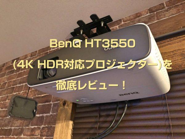 低価格で4K HDR映画を楽しめるプロジェクターBenQ HT3550を徹底レビュー!