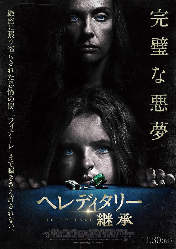映画『ヘレディタリー/継承』分かりづらいところをネタバレ解説&考察