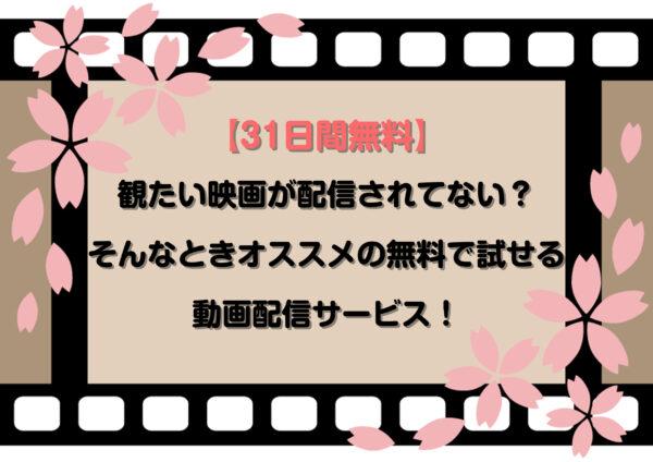 【31日間無料】観たい映画が配信されてない?そんなときオススメの無料で試せる動画配信サービス!