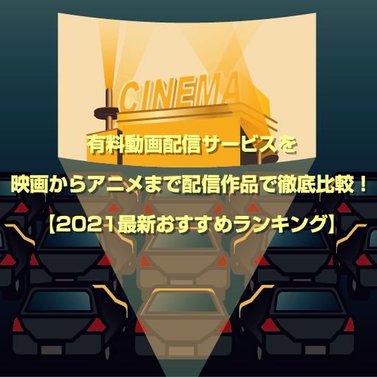 有料動画配信サービスを映画からアニメまで配信作品で徹底比較!【2021最新おすすめランキング】